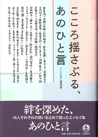 ap_paper_kokoro-yusaburu-ano-hitokoto_201202.jpg