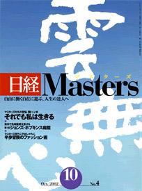 ap_paper_nikkei-masters_200210.jpg