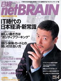 ap_paper_nikkei-net-brain_2000.jpg