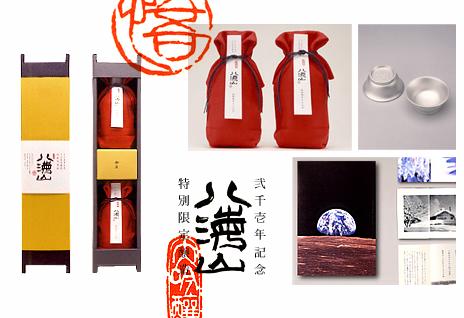 ap_paper_package-hakkai-syuzou_2000_02.jpg
