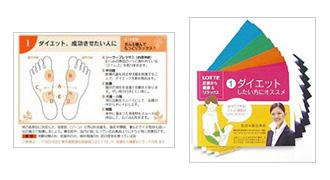ap_paper_reflexology-card_2004.jpg