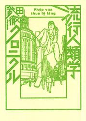 ap_paper_ryuukou-jinruigaku_199907.jpg