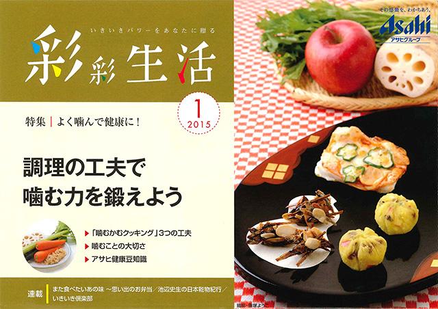 ap_paper_sai-sai-seikatsu_2004_01.jpg