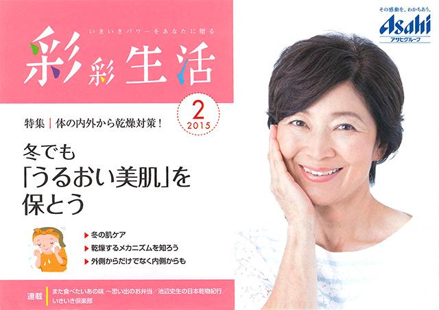 ap_paper_sai-sai-seikatsu_2004_02.jpg