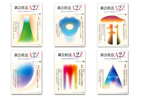 ap_paper_shin-kaisyahou-atoz_200504_02.jpg