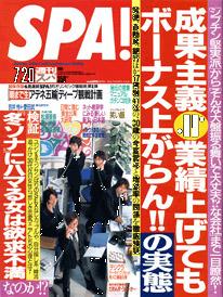 ap_paper_spa_2004.jpg