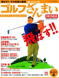 ap_paper_syuukan-toyo-keizai-rinji-zoukan-golf-zanmai_200504.jpg