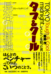 ap_paper_taough-and-cool-tokyo-midnight-restrant-wo-tsukutta-otoko_200012.jpg