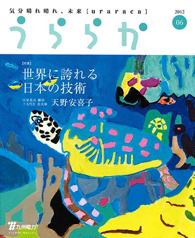 ap_paper_uraraka_2011.jpg