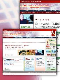 ap_web_dpcc-daiwa-pension-consulting_2003.jpg
