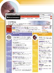 ap_web_dsp-nihon-texas-instruments_2002.jpg