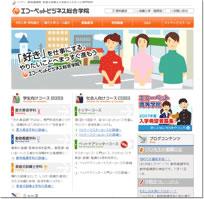 ap_web_eco-pet-business-sougou-gakuin_2006.jpg