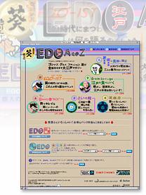 ap_web_edo-atoz_2000.jpg