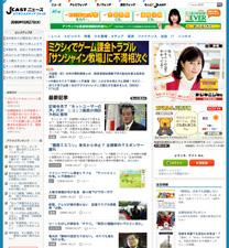 ap_web_j-cast-news_2004.jpg