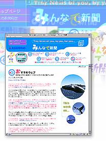 ap_web_minna-de-shinbun_1998.jpg