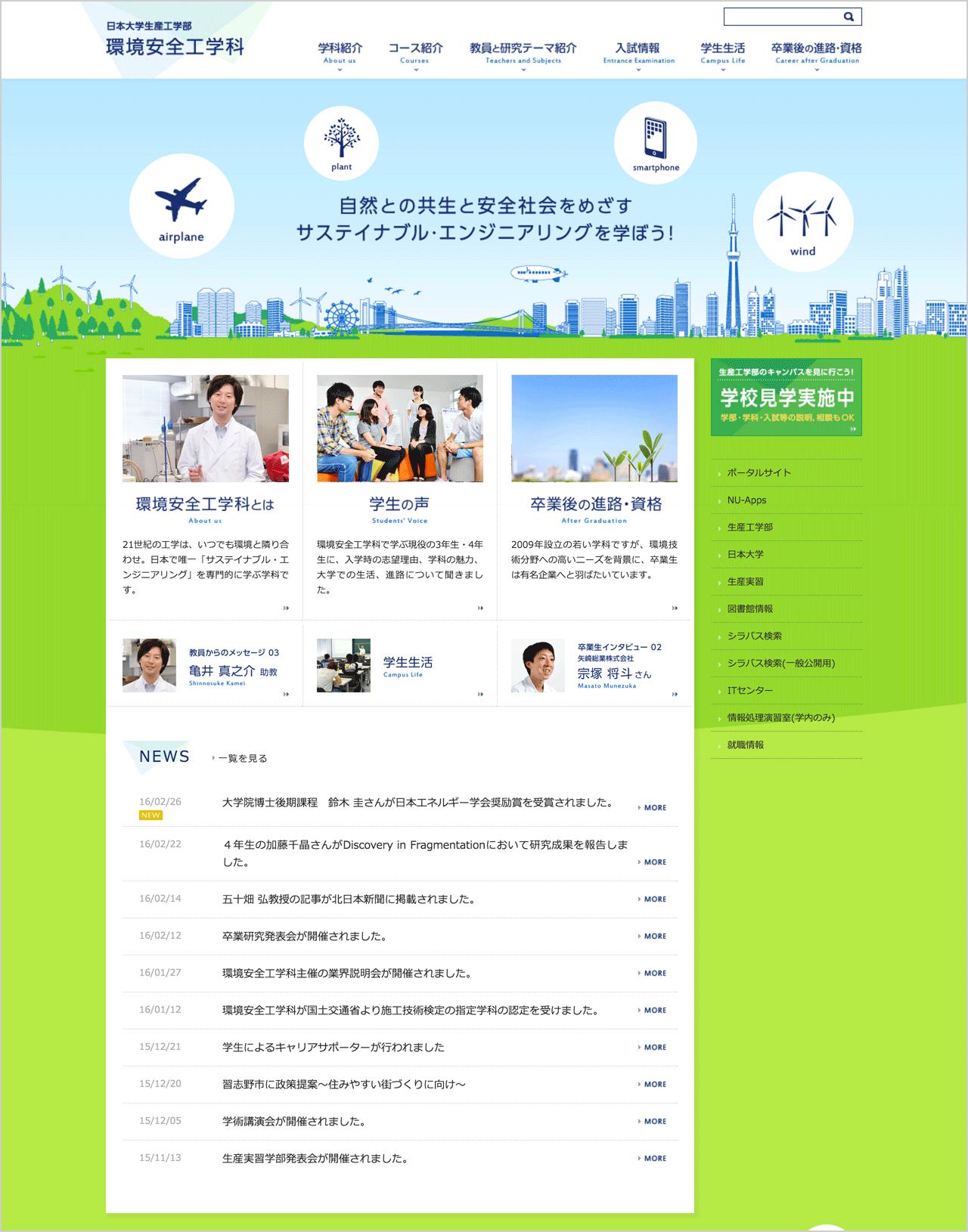 ap_web_nihon-daigaku-seisan-kankyou_2014_pc.png