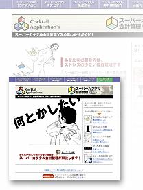 ap_web_super-cocktail-kaikei-sistem_2002.jpg