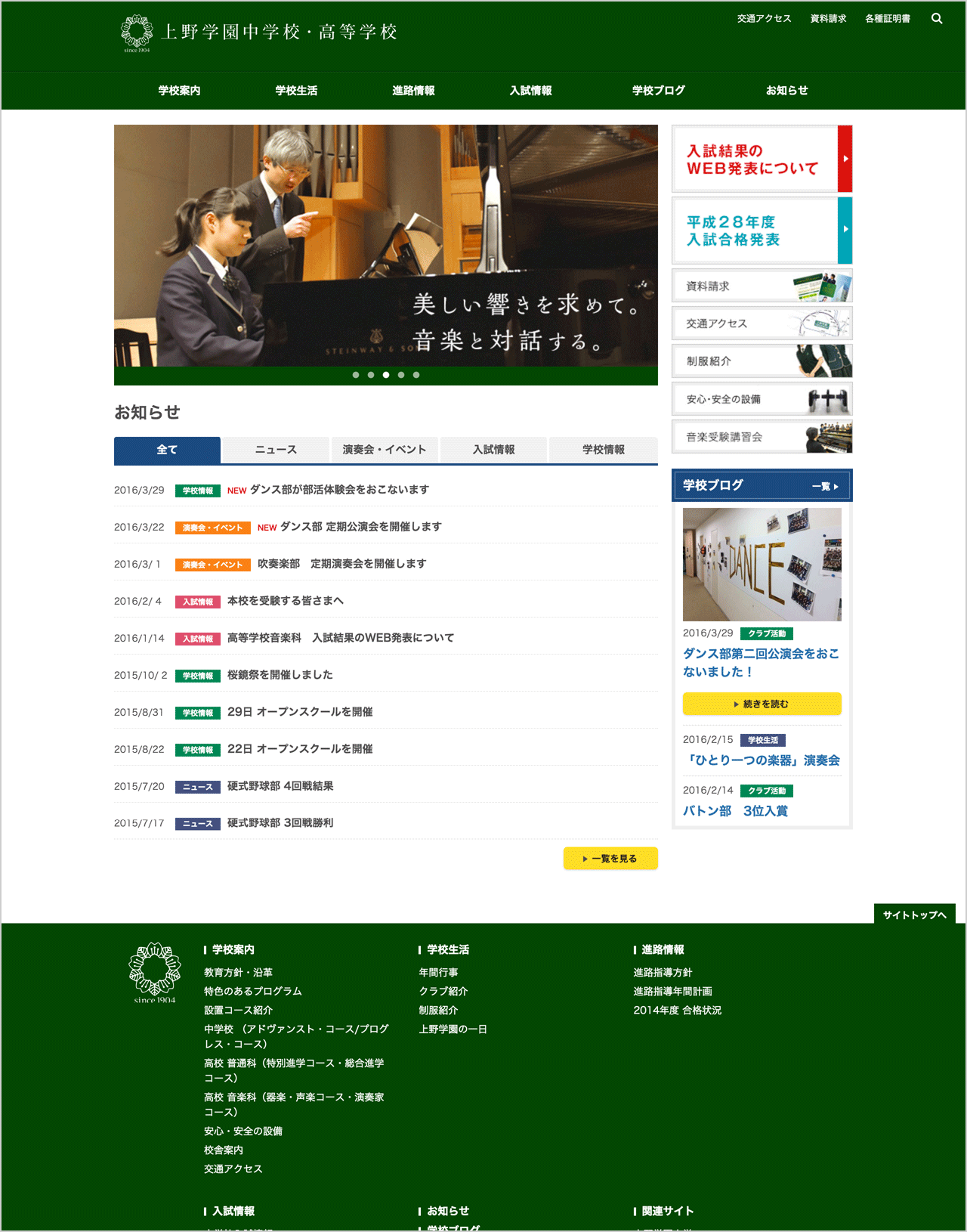 ap_web_ueno-gakuen-chugaku_2015_pc.png