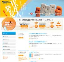 ap_web_web-creation-award_2005.jpg