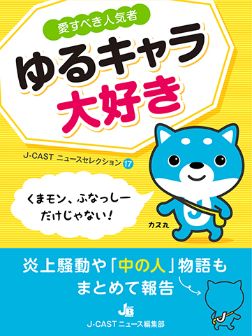 media_books_yurukyara-daisuki_201405.jpg