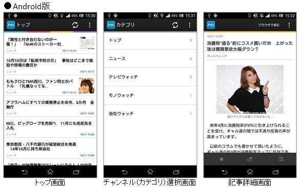 J-CASTNews_forAndroid.jpg