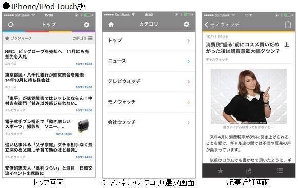 J-CASTNews_foriPhone.jpg