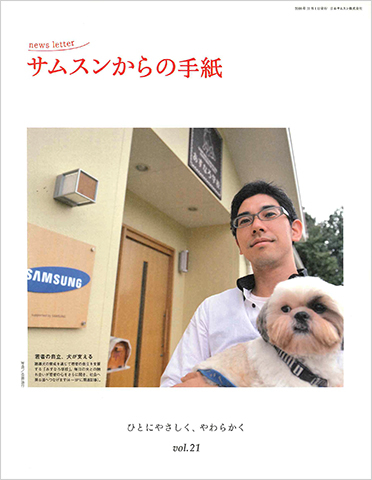 ap_paper_samsung-kara-no-tegami_2005_02.jpg