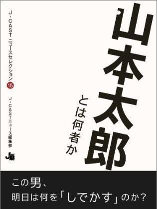 ebook_yamamototaro.jpg