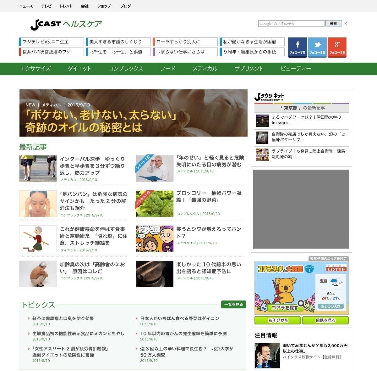 health_TOP.jpg