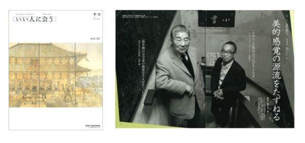 iihito-vol.14.jpg