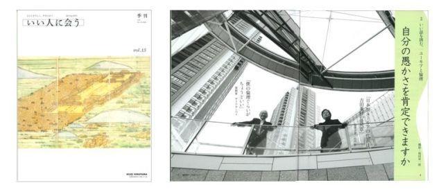 iihito-vol.15.jpg