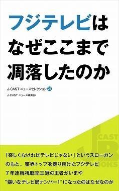 jbook_fujitv.jpg