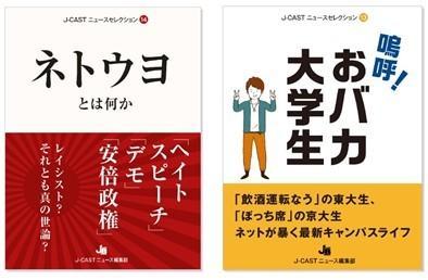 jbook_netouyo_obakadai.jpg
