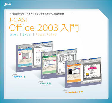 office2003_A_0722.jpg
