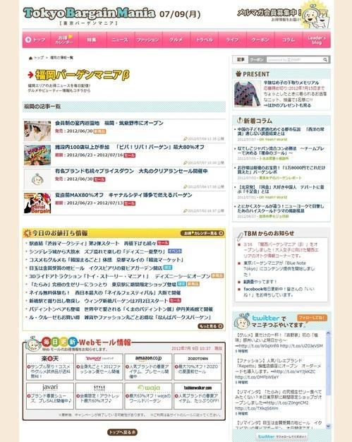 tbmfukuoka_20120718-thumb-500x626.jpg