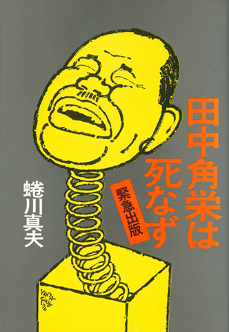 media_books_tanaka-kakuei-ha-shinazu_201306.png