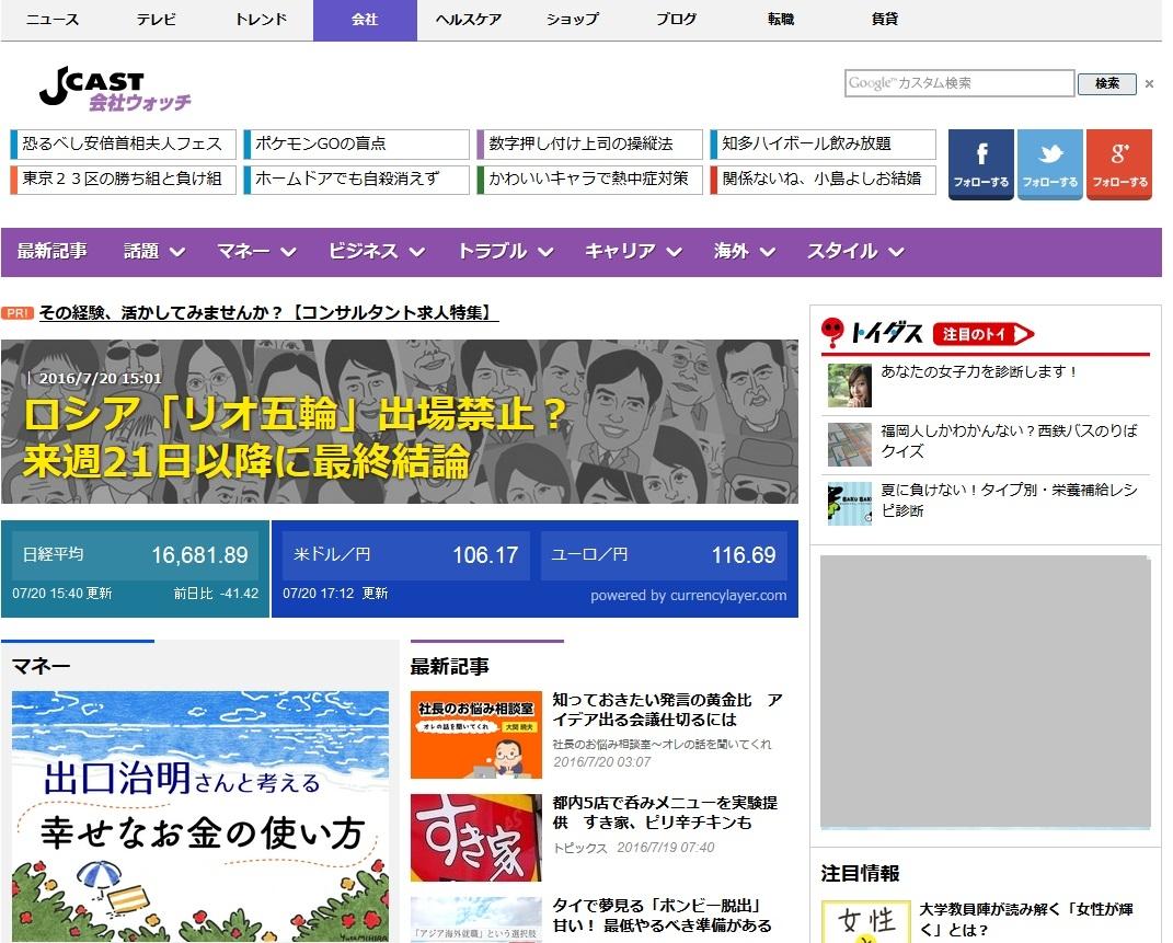 j-cast_kaisha.jpg