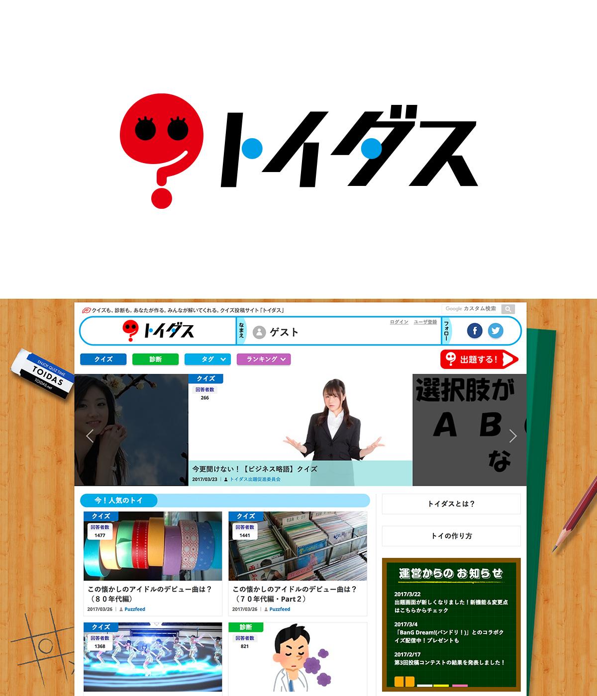 トイダスリリース_01.jpg