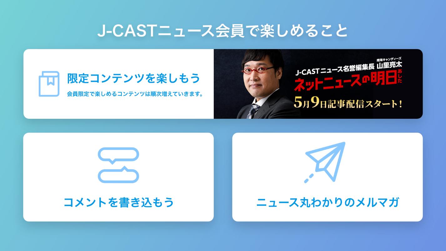 20180509_j-cast1.png