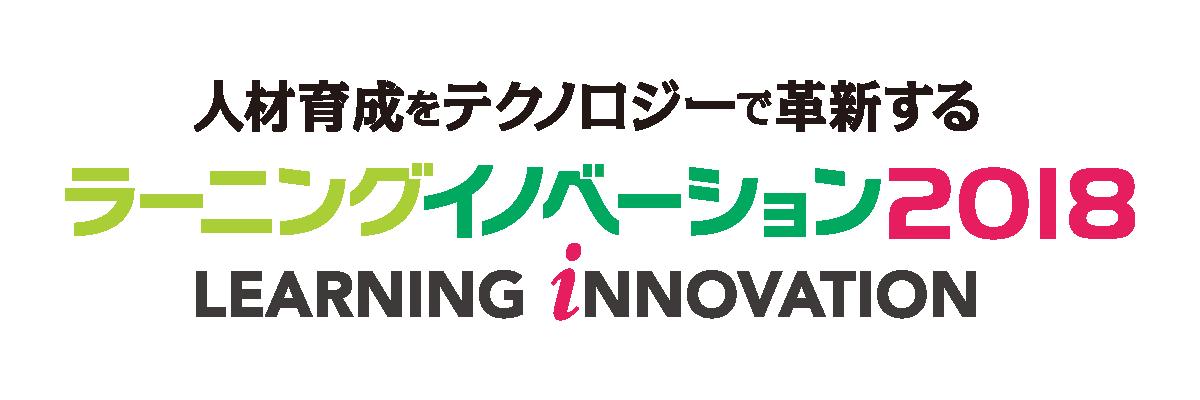 logo_li2018_1200_trp.png