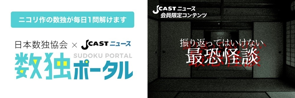 20180808_j-cast1.jpg