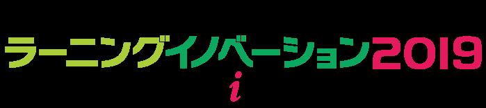ラーニングイノベーション2019ロゴ.png