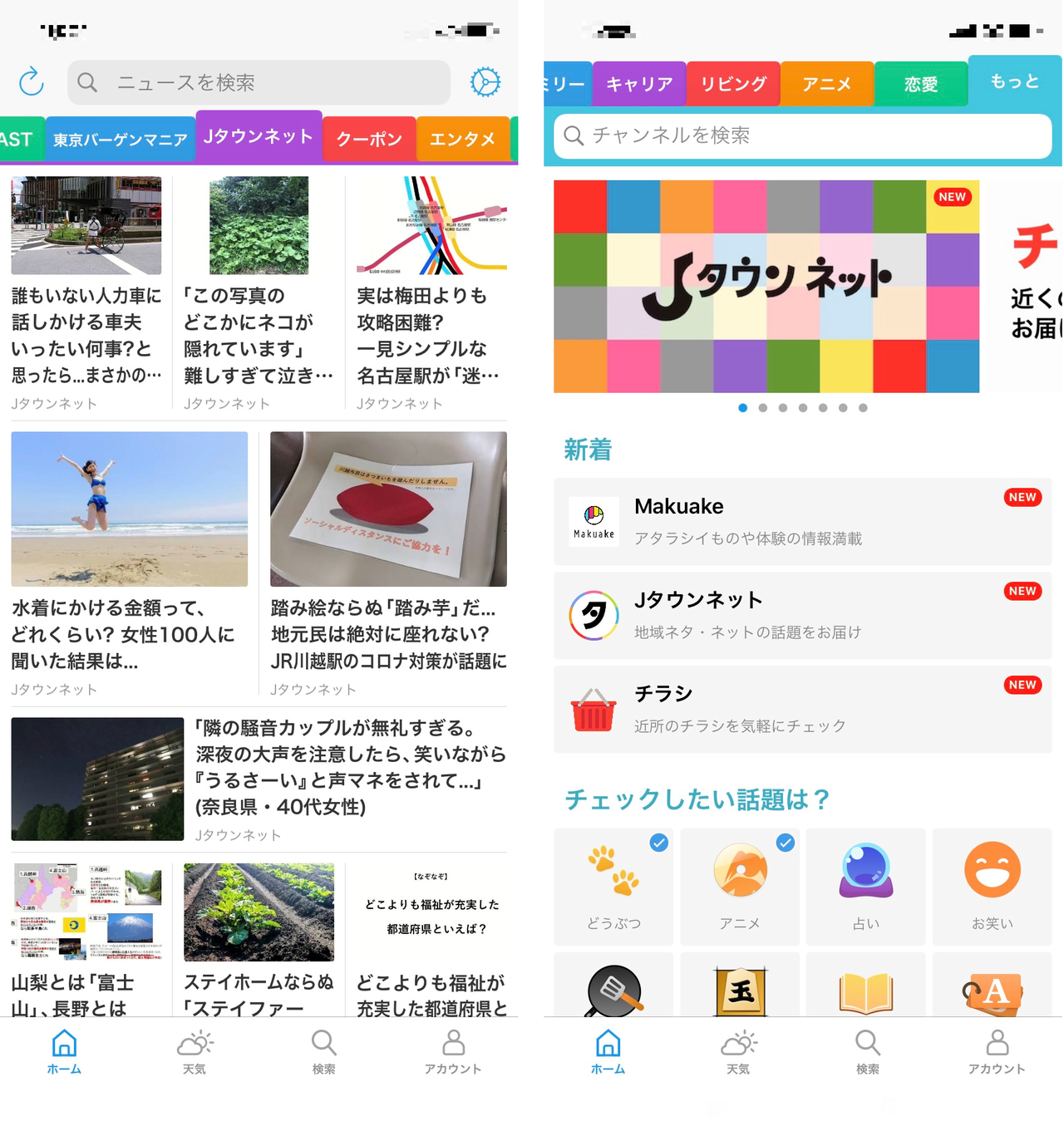 smartnews_town.png