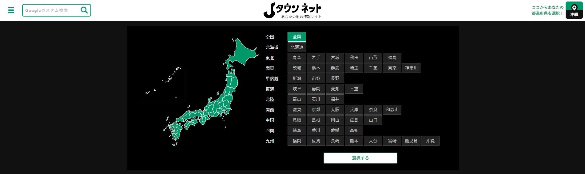 リリース都道府県選択.jpg