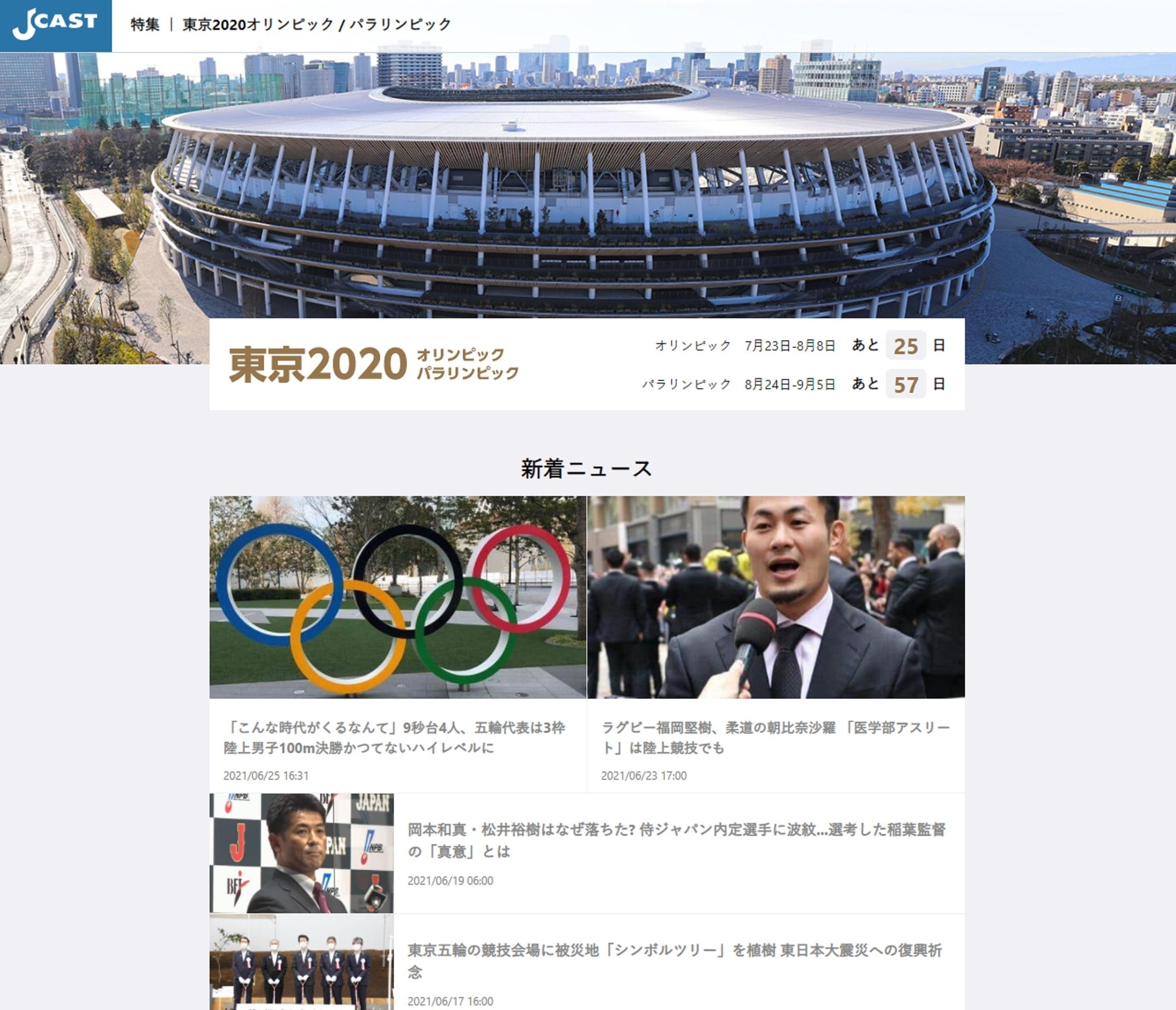 ニュースpc_Olympicトリミング.jpg